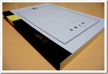 the_notebooks_of_kyoto_university